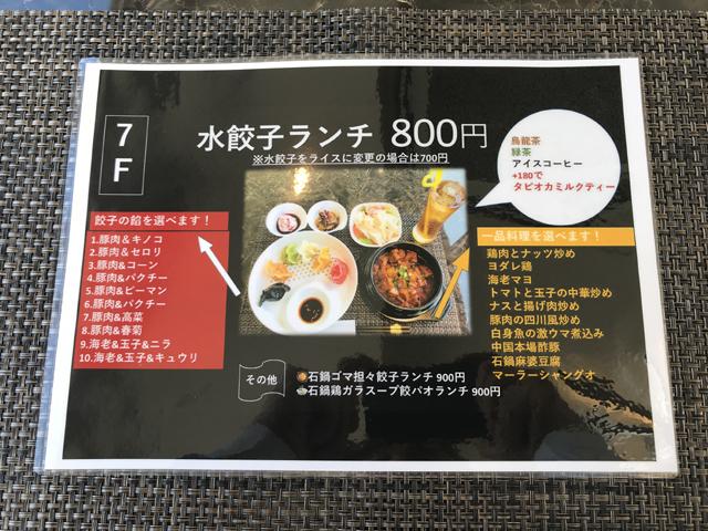 水餃子ランチのメニュー