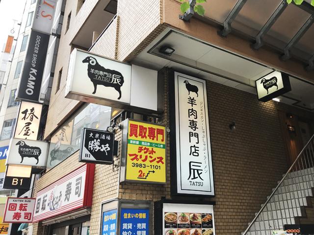 羊肉専門店 辰(TATSU)