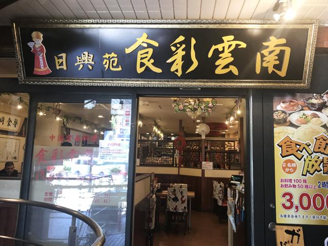 「日興苑 食彩雲南」入口