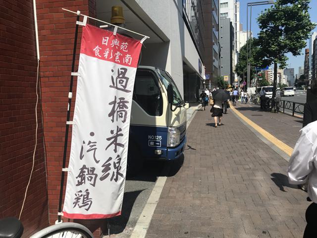 店頭の幟には、同じく雲南省名物の過橋米線とともに汽鍋鶏の文字が。