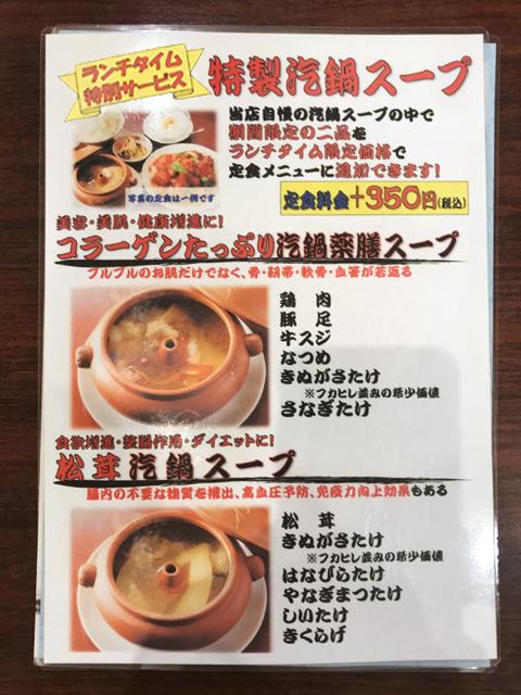 ランチタイム特別サービスの特製汽鍋スープメニュー