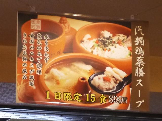 汽鍋鶏薬膳スープ