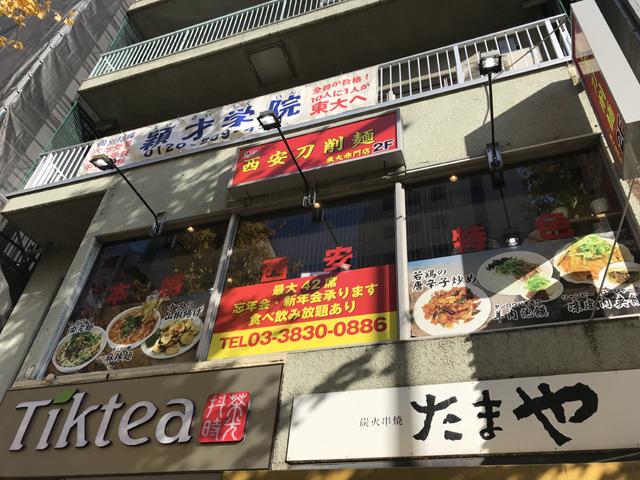 馮記 西安刀削麺
