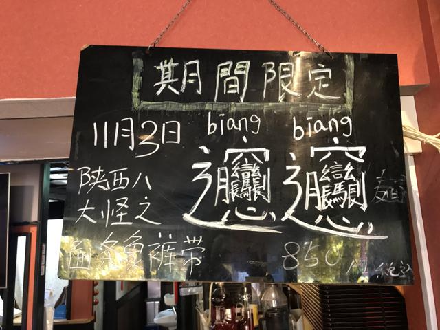 ビャンビャン麺手の書きメニュー