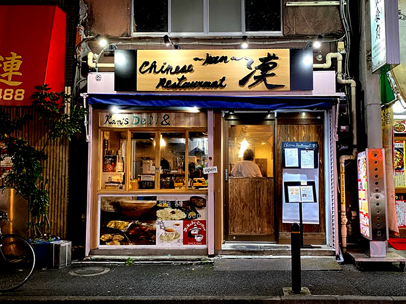 チャイニーズ レストラン 漢