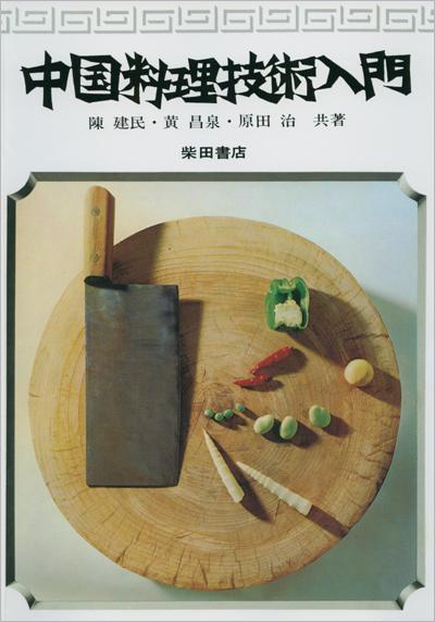 中国料理技術入門